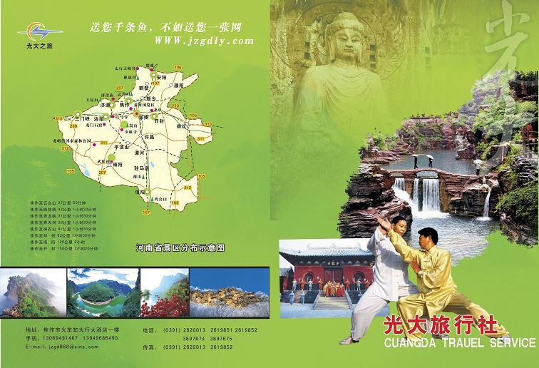 焦作旅行社_08年地接旅游宣传册---焦作光大旅行社
