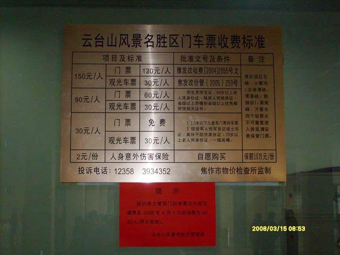 云台山风景区门票